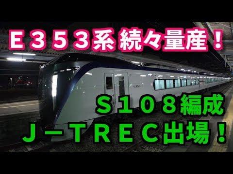 【E353系S108編成 J-TREC出場】
