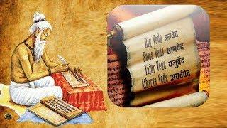 वेद क्या है और इसका इतिहास क्या है Veda and Vedic history in Hindi