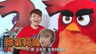【憤怒鳥玩電影2:冰的啦!】中文版配音花絮!