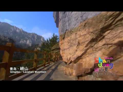 Shandong distinct toursim promotion video, The well known mountains