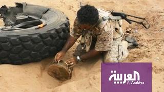 #العربية ترصد نزع ألغام الانقلابيين في #اليمن