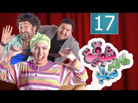 لما تامر ساب شوقية - الحلقة 17 (إعلان المدرسة 1) | Lama Tamer Sab Shawkeya