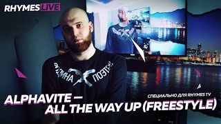 Alphavite — All The Way Up (freestyle) для Rhymes Live