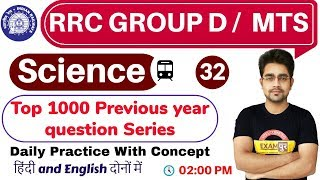 Class- 32 ||#RRC GROUP D /  MTS  || Science || by Sameer Sir || महत्वपूर्ण प्रश्न