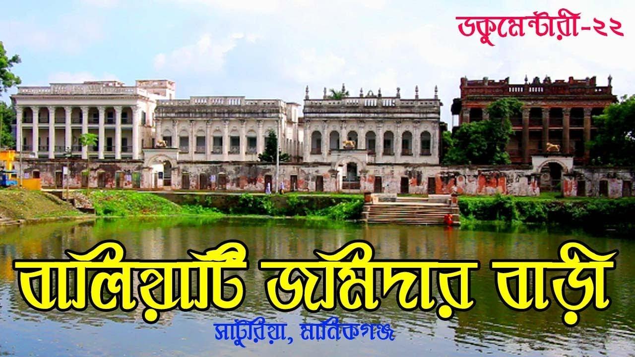 Download Baliati Jamidar Bari। বালিয়াটি জমিদার বাড়ী। Manikganj Tourist Spot। মানিকগঞ্জ জেলার দর্শনীয় স্থান