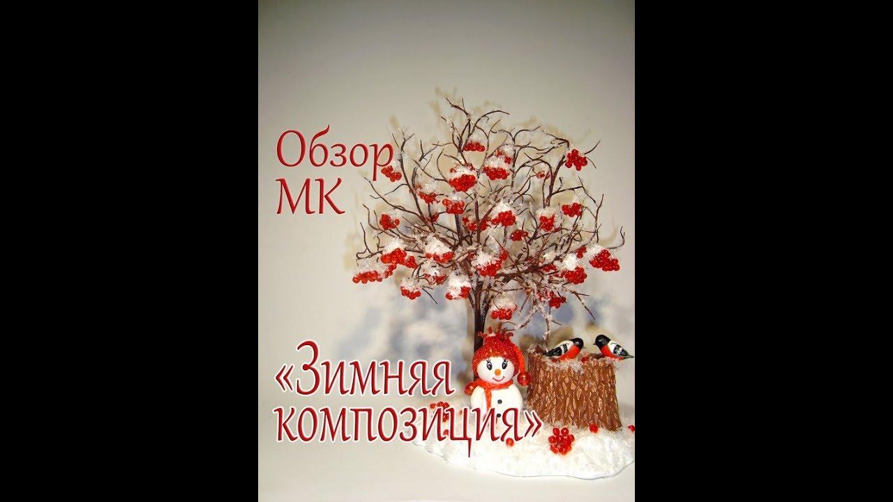 Обзор МК «Зимняя композиция». // Оформление зимней композиции. // Зимняя рябина из бисера.
