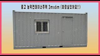[판매완료] 중고 농막컨테이너주택 6평 매매