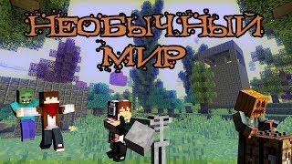 видео: НЕОБЫЧНЫЙ МИР : Minecraft - Часть 1 (ГДЕ МЫ?!)