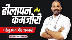 How to get rid of Erectile dysfunction   Namardangi    Linga Shaithlya   Stambahn Dosh  