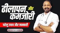 नपुंसकता उपाय और इलाज | How To Get Rid Of Erectile Dysfunction | Dr Mayur Sankhe