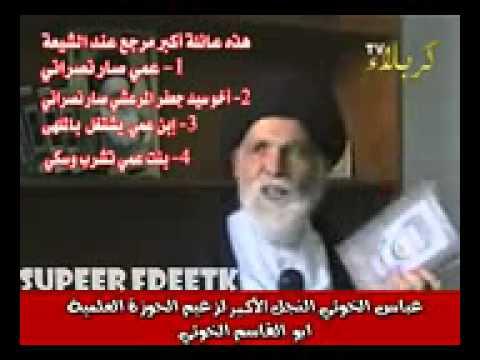 فضائح عوائل اكبر Ù...راجع الشيعه
