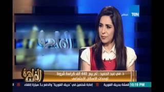 X!X!مساء القاهرةX!.. د.مي عبد الحميد توضح الاولويات في إختيار الحاصلين علي وحدات الإسكان الإجتماعي