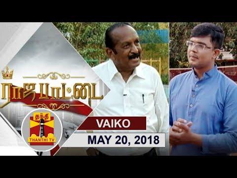 (20/05/2018) Rajapattai | Exclusive Interview with MDMK Chief Vaiko | Thanthi TV