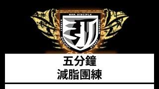 Download lagu 槓徒Bardisciple「2017/6/21團練」   ︳5分鐘不停歇-減脂運動   ︳Group workout - five minutes non-stop for killing fat