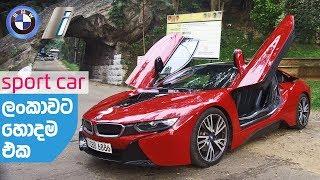 BMW i8 Review (Sinhala) by ElaKiri.com