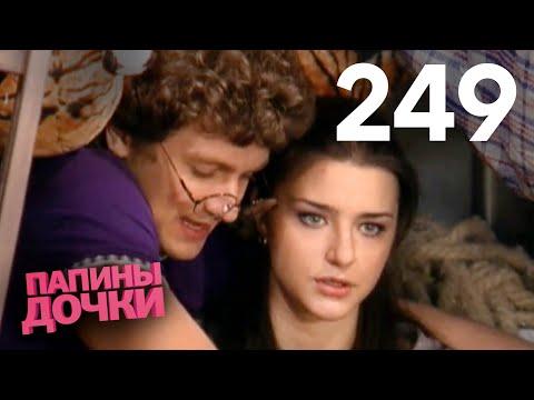Папины дочки 40 лет спустя - YouTube