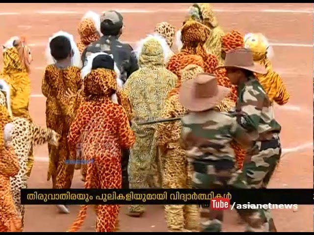 Onam Celebration at Christ Nagar school | Onam 2017