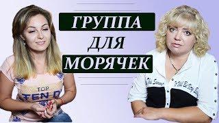 Психотерапевтическая группа для морячек, Одесса. Лариса Бандура, Виктория Капитоненко