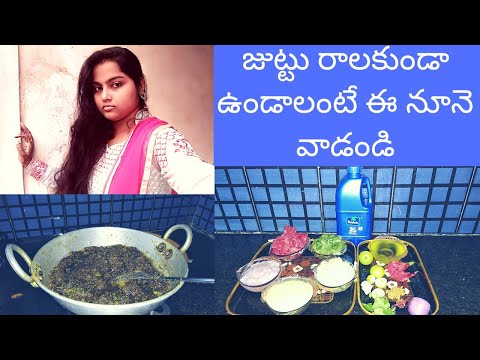 How to control Hair fall  (Telugu version)