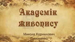 Академік живопису Микола Корнилович Пимоненко