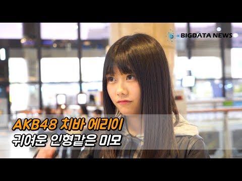 [BIG영상][4K] AKB48 치바 에리이, 귀여운 인형같은 미모