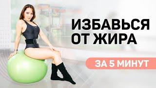 5 минут экспресс жиросжигающая тренировка Упражнения для похудения в домашних условиях Фитнес дома