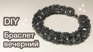 DIY Вечерний браслет Жгут из бисера и бусин Beaded bracelet harness tutorial Давай Порукоделим