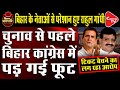 Infighting In Bihar Congress Before Assembly Election  Capital TV   Capital TV