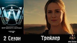 """Мир дикого запада"" 2 сезон - Русский трейлер 2018 (Westworld)"