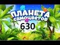 Планета самоцветов 630 уровень - Gemmy lands level 630