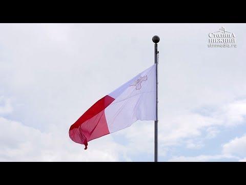 Почетное консульство Республики Мальта открылось в Нижнем Новгороде