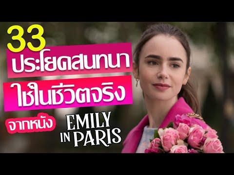 ฝึกพูด 33 ประโยคสนทนาภาษาอังกฤษที่ใช้ในชีวิตจริง จากหนัง Emily in Paris
