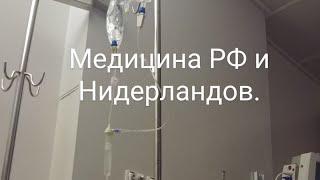 Медицина в России и Нидерландах. Плюсы и минусы.
