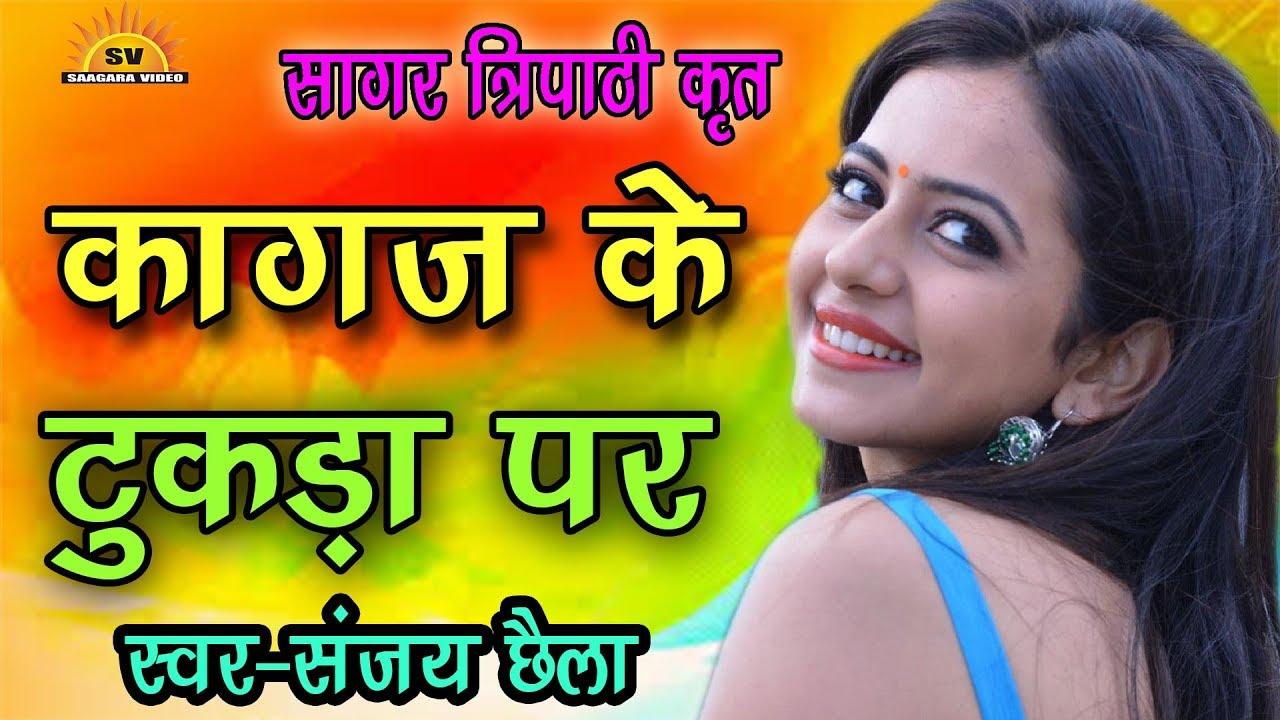 Download कागज के टुकड़े पर   kagaj ke tukde par   Sanjay Chhailya   Bhojuri New Hit Song 2017