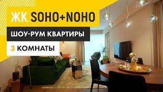 ЖК SOHO+NOHO - трехкомнатная квартира с отделкой