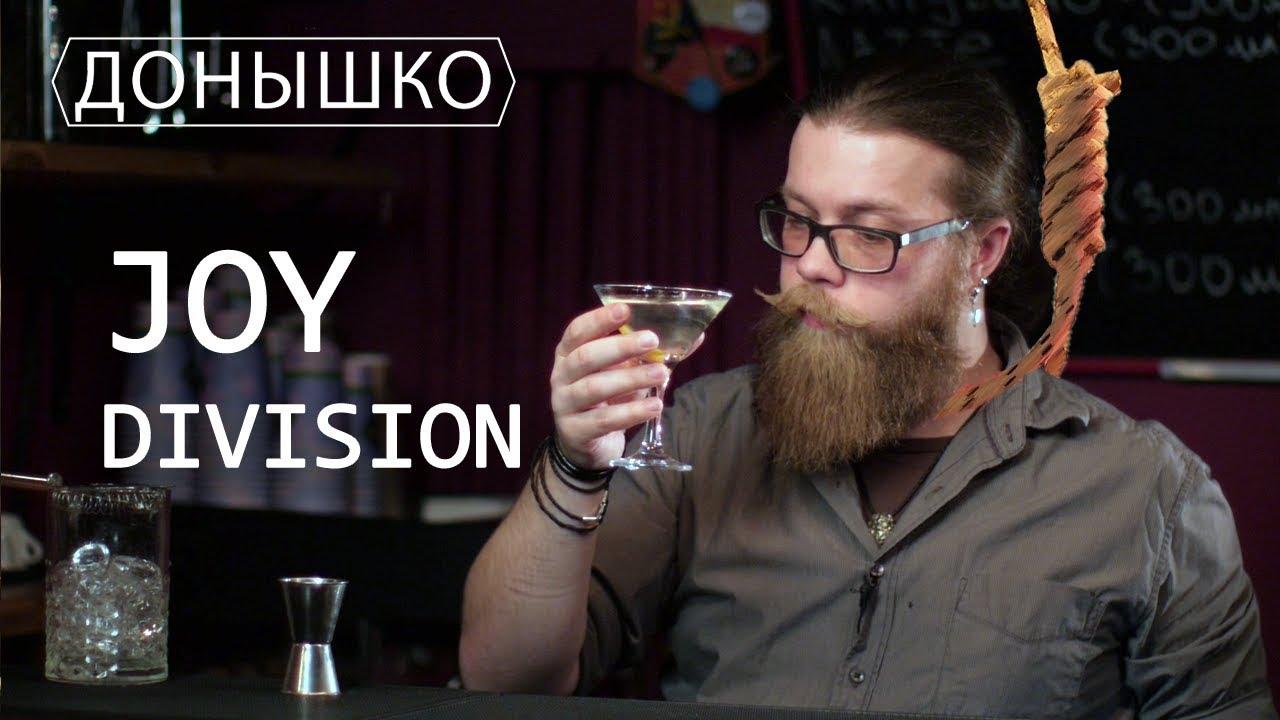 Донышко – Joy Division