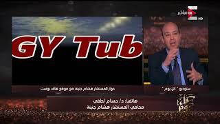 محامي «جنينة»: الصحفي الذي أجرى الحوار مع موكلي «غير أمين» (فيديو) | المصري اليوم