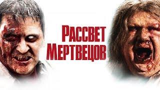 ТРЕШ ОБЗОР фильма Рассвет Мертвецов (2004)