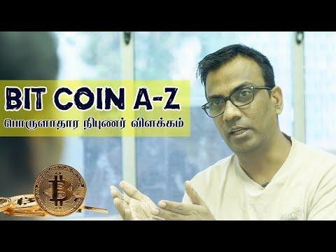 BITCOIN A-Z - know everything about Bitcoin (பிட்காயின் முழுமையான தகவல்)