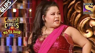 Bharti The Disco Dancer | Comedy Circus Ka Naya Daur