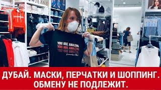 Дубаи Маски перчатки и шоппинг Обмену не подлежит
