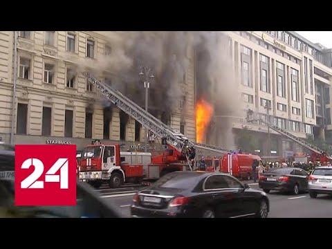 В жилом доме на Тверской улице в Москве вспыхнул пожар - Россия 24