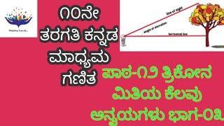 10 Standard Mathematics I Chapter - 12 I Some Applications of Trigonometry Part 03- Mr H.A. Naik