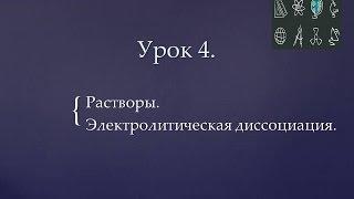 Урок 4. Растворы. Электролитическая диссоциация.