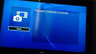 Как записать видео с PlayStation 4 Легко и быстро Инструкция Без лишних проводов(Подпишись!, 2015-03-03T13:05:07.000Z)