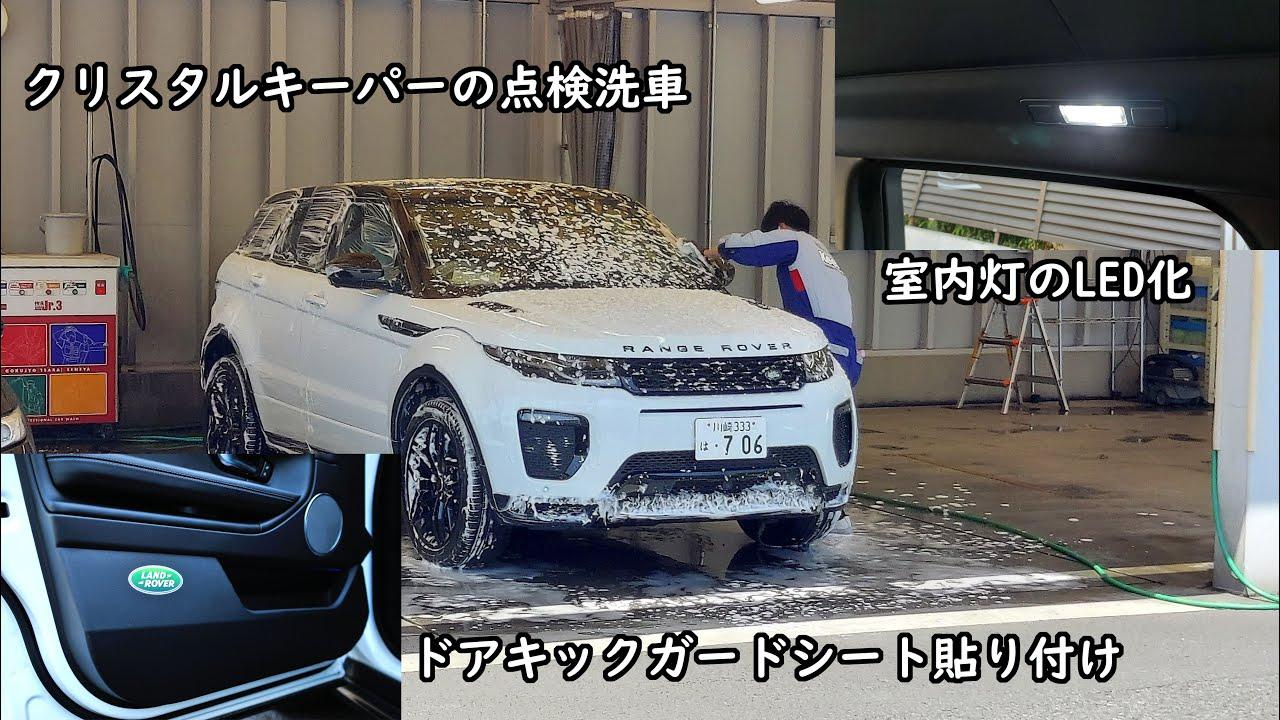 【実況車載動画】クリスタルキーパーの1ヶ月点検洗車とかドアキックガード貼り付けとか室内灯LED化とか レンジローバーイヴォーク
