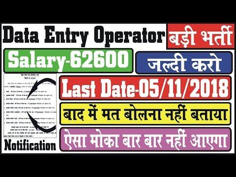 Salary 62600 | Computer Operator Job | sarkari naukri 2018 | latest Govt Job 2018