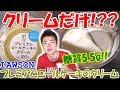 【糖質制限】LAWSONプレミアムロールケーキのクリーム!?意外に低糖質!!