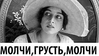 Молчи грусть молчи фильм (Молчи грусть молчи 1918 смотреть онлайн) Молчи грусть молчи фильм 1918