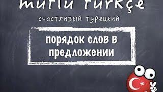 Счастливый турецкий. 16 урок. Порядок слов в предложении.